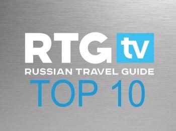 программа Russian Travel: RTG TV TOP10 Юрьевец Достопримечательности