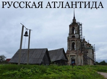 Русская-Атлантида-Село-Ярополец-Церковь-Казанской-иконы-Божией-Матери