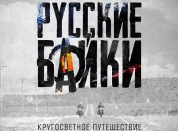 программа Мужской: Русские байки Кения и Танзания