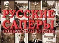 Русские саперы Повелители взрыва 3 и 4 серии в 18:35 на канале