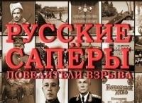 программа Звезда: Русские саперы Повелители взрыва 4 серия