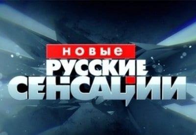 Русские сенсации - шоу, телепередача, кадры, ведущие, видео, новости - Yaom.ru кадр