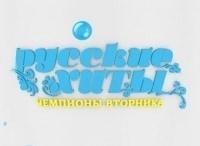 программа МУЗ ТВ: Русские хиты Чемпионы вторника