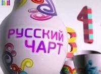 Русский чарт Лучшие клипы 2018 в 12:00 на канале
