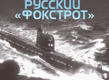 программа Центральное телевидение: Русский фокстрот