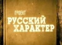 Русский характер