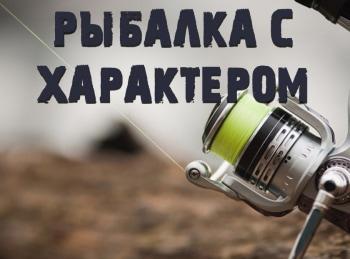 программа Охотник и рыболов: Рыбалка с характером Река Плотникова