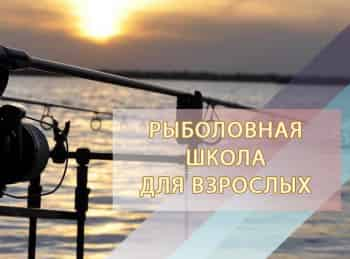 программа Охота: Рыболовная школа для взрослых 19 серия