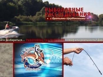 Рыболовные расследования Сезон 3 й в 12:30 на канале