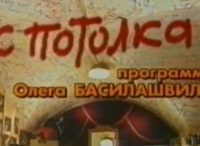 программа Россия Культура: С потолка Ефим Копелян
