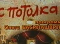 С потолка Евгений Лебедев, 2 часть в 14:30 на канале