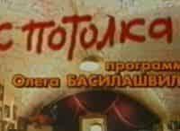 С потолка Георгий Товстоногов, 2 часть в 14:30 на канале