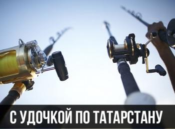 программа Охотник и рыболов: С удочкой по Татарстану 1 серия