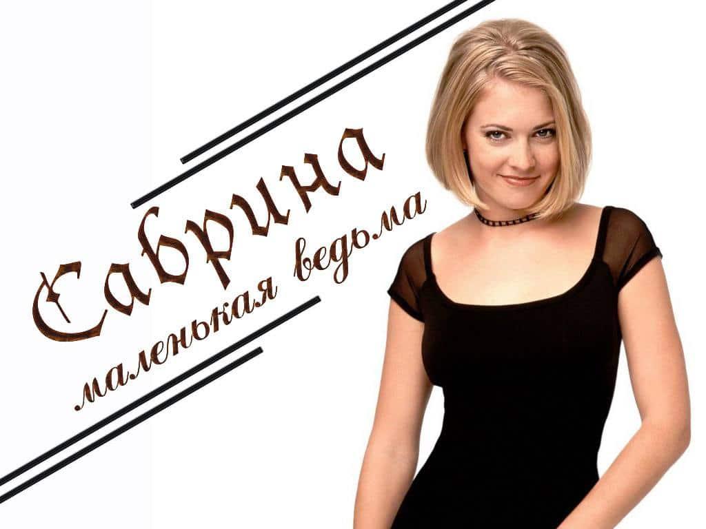 Сабрина — маленькая ведьма Рождественская амнезия в 05:20 на канале СТС love