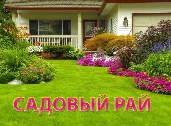 Садовый рай Черенкование в 14:00 на канале