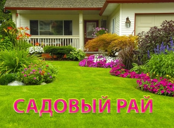 программа Загородная жизнь: Садовый рай Эпизод 17 й