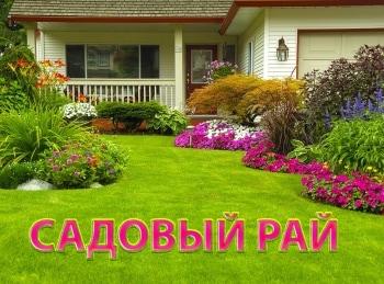 Садовый рай Эпизод 5 й в 14:00 на канале