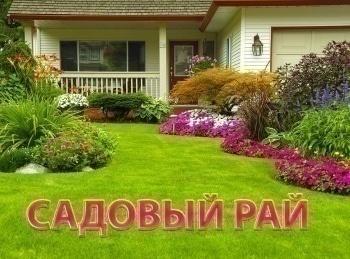 Садовый рай Уход за садом в 14:00 на канале