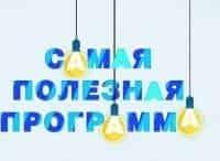 Самая полезная программа 162 серия в 10:15 на РЕН ТВ
