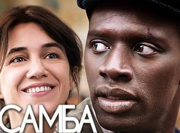 программа Киносвидание: Самба
