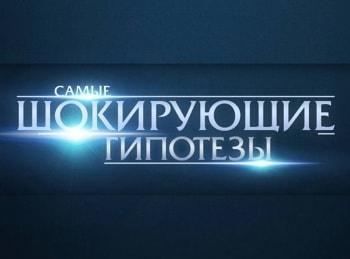Самые шокирующие гипотезы 710 серия в 04:08 на канале РЕН ТВ
