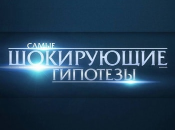 Самые шокирующие гипотезы 718 серия в 18:00 на канале РЕН ТВ