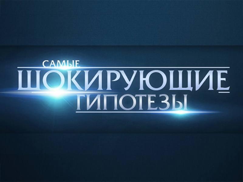 Самые шокирующие гипотезы 727 серия в 18:00 на канале РЕН ТВ