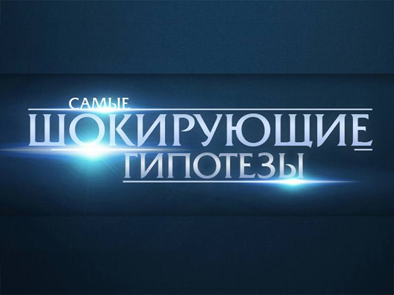 Самые шокирующие гипотезы 738 серия в 02:22 на РЕН ТВ