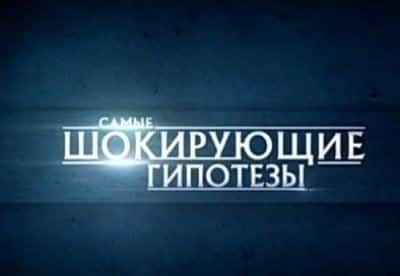 Самые шокирующие гипотезы фильм (2015), кадры, актеры, видео, трейлеры, отзывы и когда посмотреть   Yaom.ru кадр