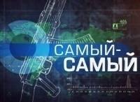 программа Техно 24: Самый самый Космический корабль СОЮЗ МС