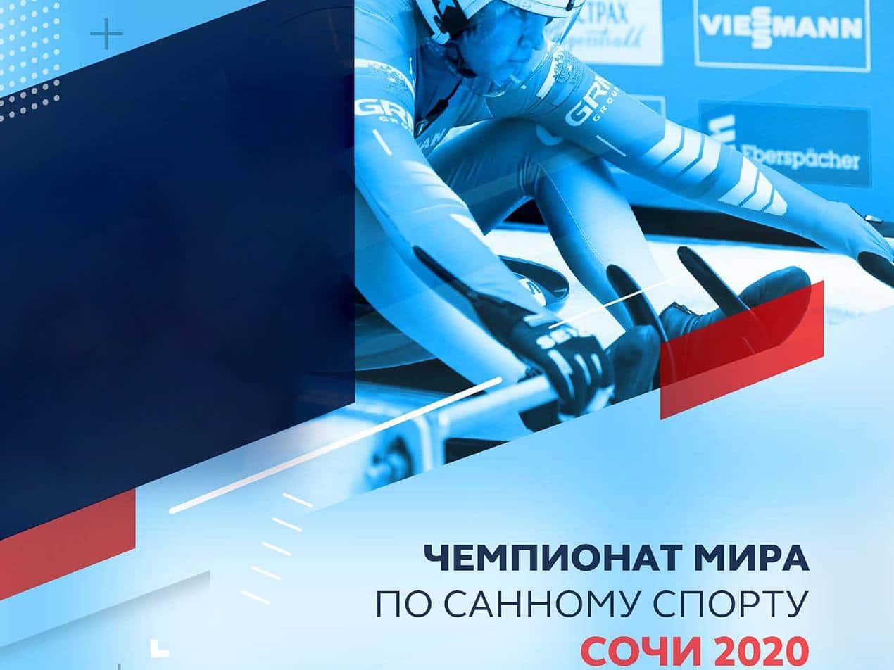Санный спорт Чемпионат мира Трансляция из Сочи в 00:55 на канале