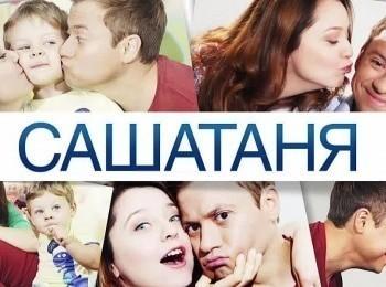 СашаТаня 3 серия в 08:30 на ТНТ