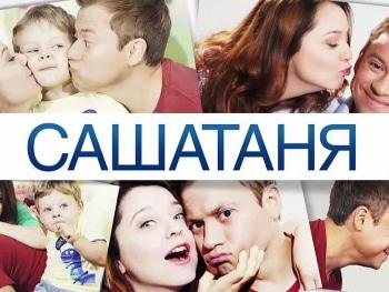 СашаТаня 30 серия в 08:30 на ТНТ