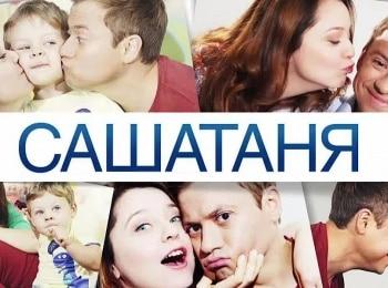 СашаТаня 8 серия в 09:30 на канале ТНТ