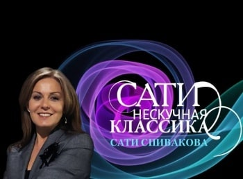 Сати Нескучная классика С Дмитрием Ситковецким и Татьяной Гринденко в 15:55 на канале