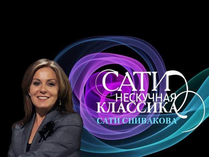 Сати Нескучная классика С Нани Брегвадзе, Полиной Осетинской и Юлианом Милкисом в 21:40 на канале Культура