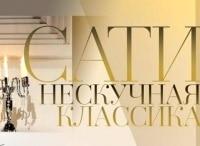 Сати Нескучная классика С Татьяной Черниговской в 13:00 на канале