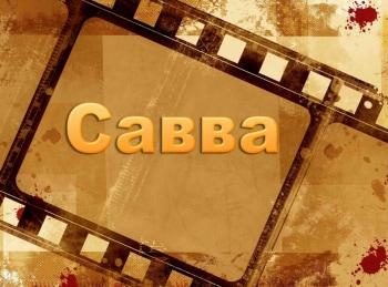 программа Наш киномир: Савва 2 серия