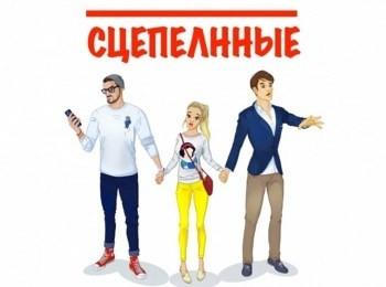 программа Русский иллюзион: Сцепленные