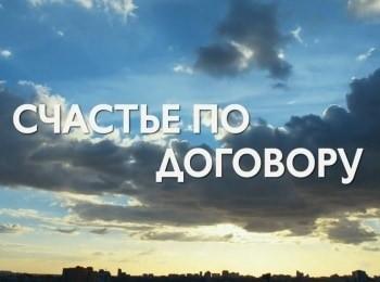 Счастье по договору 4 серия в 13:31 на канале