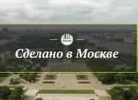 Сделано в Москве в 13:35 на канале