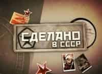 программа Калейдоскоп ТВ: Сделано в СССР