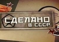 программа Калейдоскоп ТВ: Сделано в СССР 39 серия