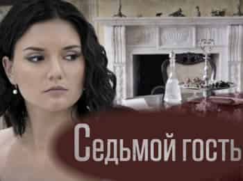 Седьмой гость 2 серия в 13:32 на канале