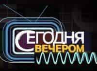 Сегодня вечером в 21:20 на Первый канал