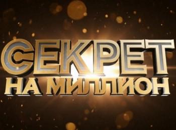Секрет на миллион Анастасия Макеева в 21:10 на НТВ