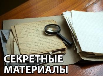 программа Звезда: Секретные материалы Скидель Забытая трагедия белорусского народа