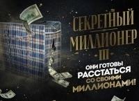 Секретный миллионер 3 в 21:00 на канале
