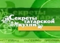 Секреты татарской кухни в 11:30 на канале