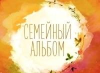 Семейный-альбом-К-юбилею-Иосифа-Кобзона